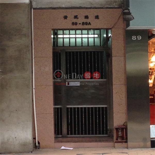 黃泥涌道89號 (89 Wong Nai Chung Road) 跑馬地 搵地(OneDay)(1)
