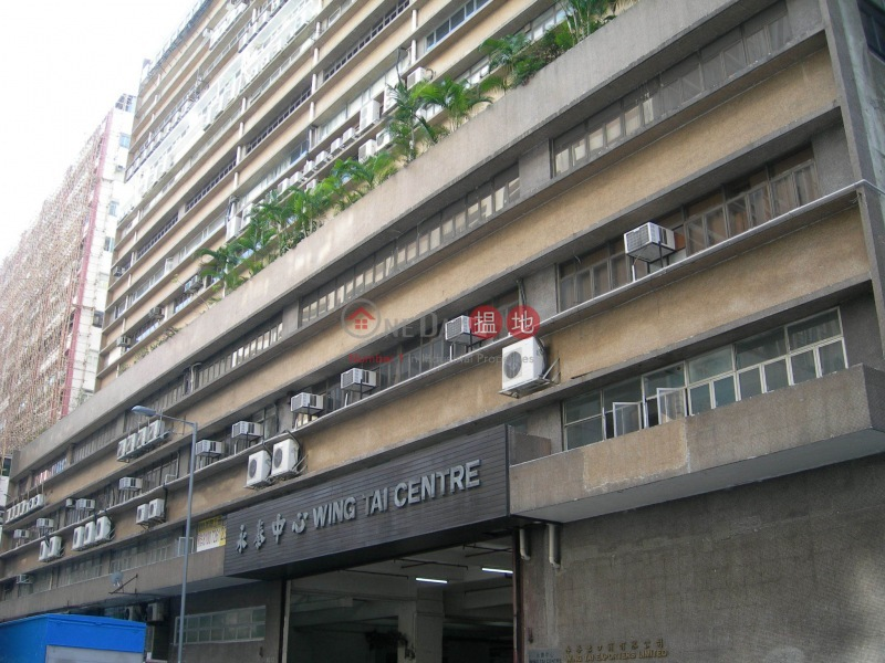Wing Tai Centre (Wing Tai Centre) Kwun Tong|搵地(OneDay)(2)