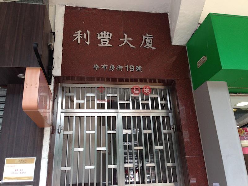 Lee Fung Building (Lee Fung Building) Mong Kok|搵地(OneDay)(1)