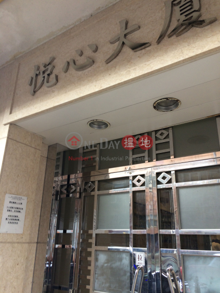 悅心大廈 (Yuet Sum Mansion) 西營盤|搵地(OneDay)(2)