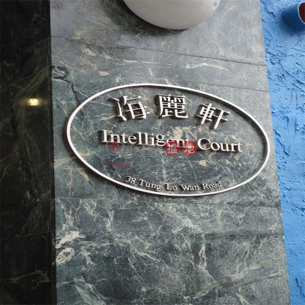 Intelligent Court (Intelligent Court) Causeway Bay|搵地(OneDay)(1)