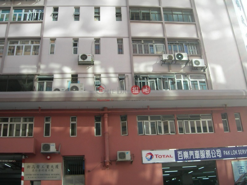 Centro-sound Industrial Building (Centro-sound Industrial Building) Shau Kei Wan|搵地(OneDay)(5)