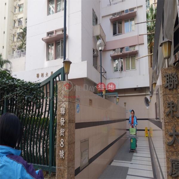 聯利大廈 (Luen Lee Building) 灣仔|搵地(OneDay)(2)
