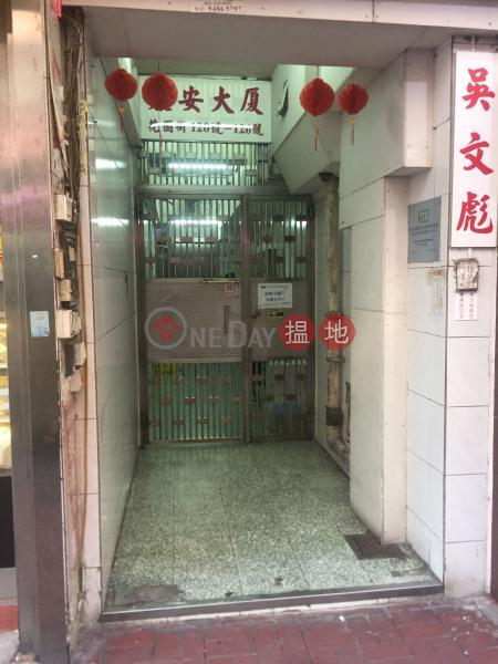 大安大廈 (Tai On Building) 旺角 搵地(OneDay)(1)