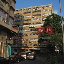 Po Hong Centre|寳康中心