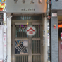 Po Wing Building (Po Wing Building) Wan Chai DistrictLee Garden Road61-73號|- 搵地(OneDay)(1)