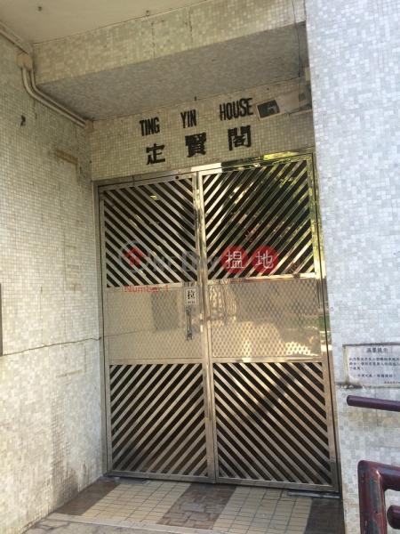 定賢閣 (Ting Yin House) 屯門|搵地(OneDay)(1)