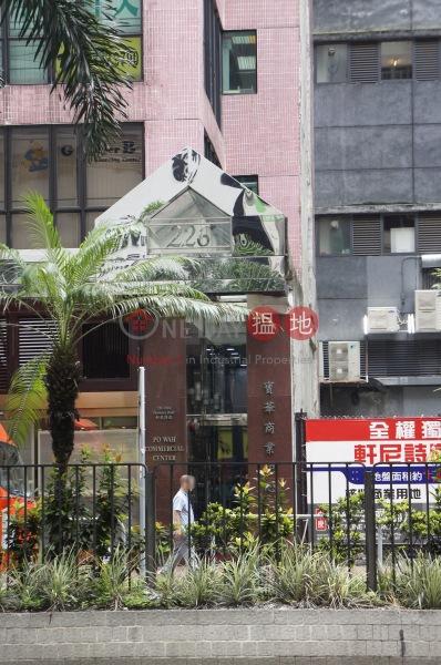 Po Wah Commercial Centre (Po Wah Commercial Centre) Wan Chai|搵地(OneDay)(4)