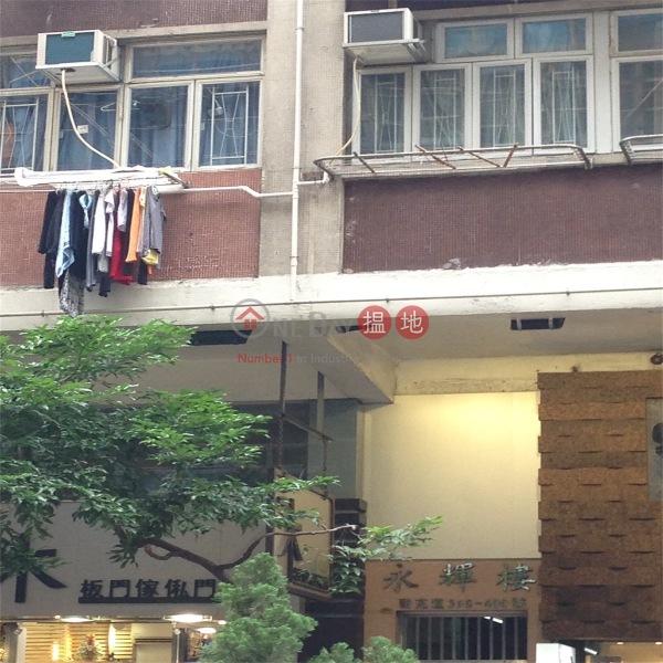 Wing Fai Building (Wing Fai Building) Wan Chai 搵地(OneDay)(2)
