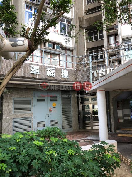 Tsui Wan Estate Tsui Fuk House (Tsui Wan Estate Tsui Fuk House) Chai Wan|搵地(OneDay)(2)