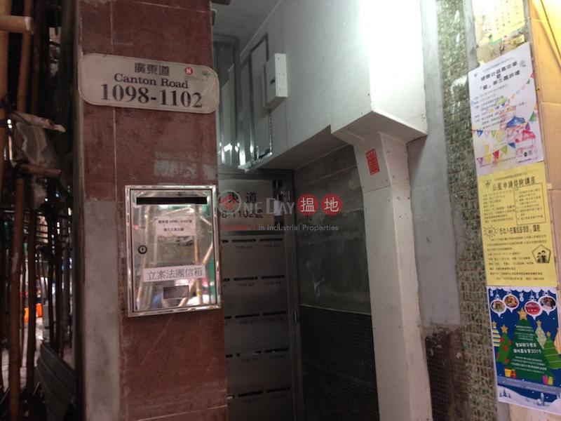 廣東道1098-1102號 (1098-1102 Canton Road) 旺角 搵地(OneDay)(2)
