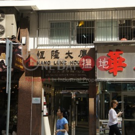 Hang Lung House,Soho, Hong Kong Island