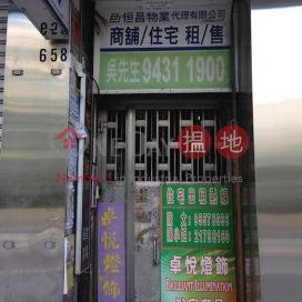上海街658號,旺角, 九龍