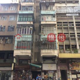 德輔道西 247-249 號,西營盤, 香港島