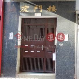 廈門樓,灣仔, 香港島