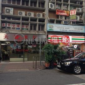 Comfort Court,Prince Edward, Kowloon