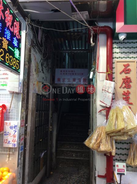 北河街118-124號 (118-124 Pei Ho Street) 深水埗|搵地(OneDay)(1)
