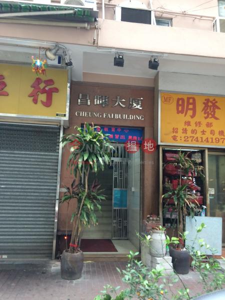 Cheung Fai Building (Cheung Fai Building) Cheung Sha Wan|搵地(OneDay)(2)