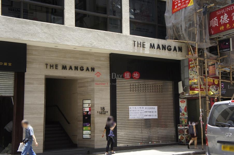 萬勤商業大廈 (The Mangan) 尖沙咀|搵地(OneDay)(2)