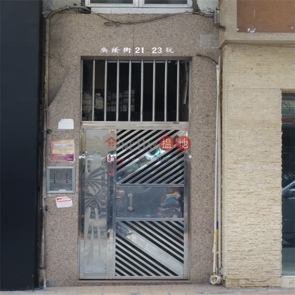 奕蔭街21-23號 (21-23 Yik Yam Street) 跑馬地 搵地(OneDay)(1)
