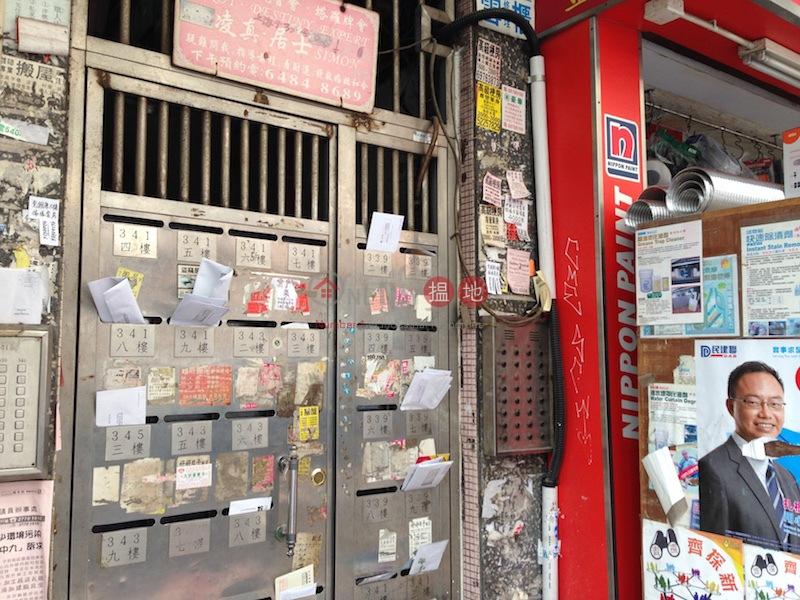 上海街339-341號 (339-341 Shanghai Street) 油麻地|搵地(OneDay)(1)