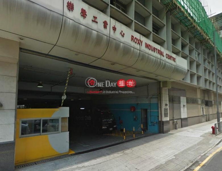 樂聲工業中心|葵青樂聲工業中心(Roxy Industrial Centre)出售樓盤 (tlgpp-00717)