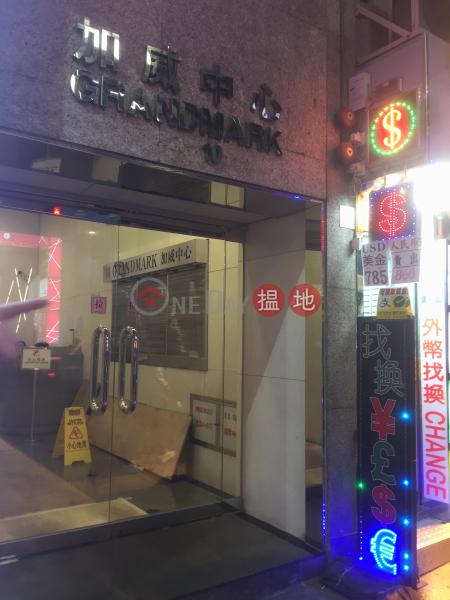 Grandmark (Grandmark) Tsim Sha Tsui|搵地(OneDay)(5)