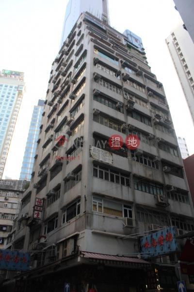 永達商業大廈 (Wing Tat Commercial Building) 上環|搵地(OneDay)(1)