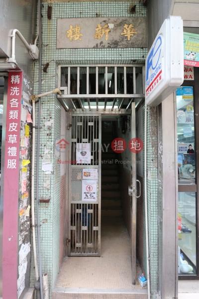華新樓 (Wah Sun Building) 大埔|搵地(OneDay)(1)