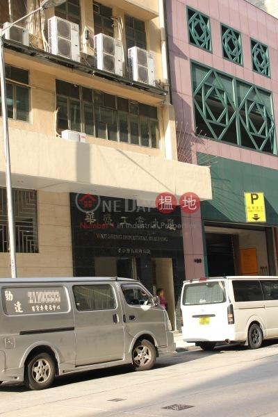 Wah Shing Industrial Building (Wah Shing Industrial Building) Cheung Sha Wan|搵地(OneDay)(1)