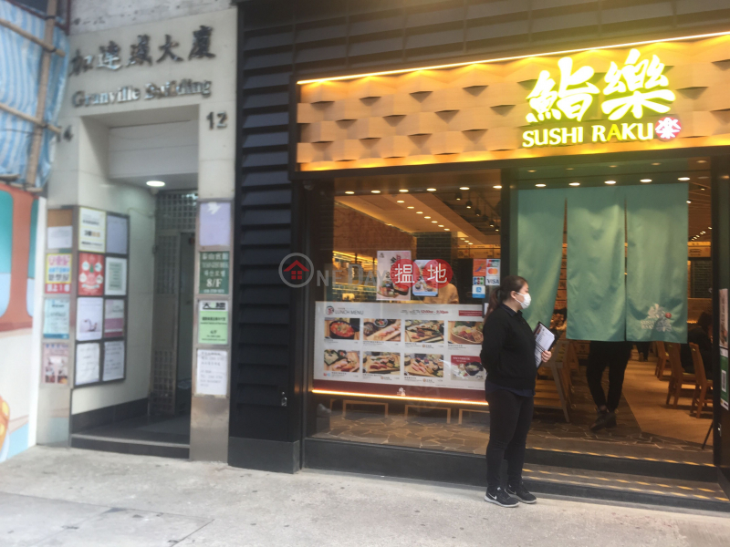 Granville Building (Granville Building) Tsim Sha Tsui 搵地(OneDay)(5)