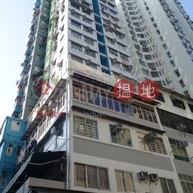 Tung Wong House,Shau Kei Wan, Hong Kong Island
