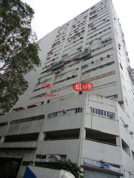 興偉中心 南區港灣工貿中心(Harbour Industrial Centre)出售樓盤 (info@-04610)