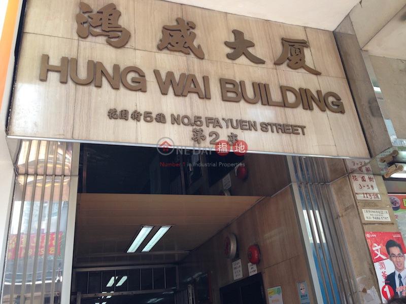 Block 2 Hung Wai Building (Block 2 Hung Wai Building ) Mong Kok|搵地(OneDay)(1)