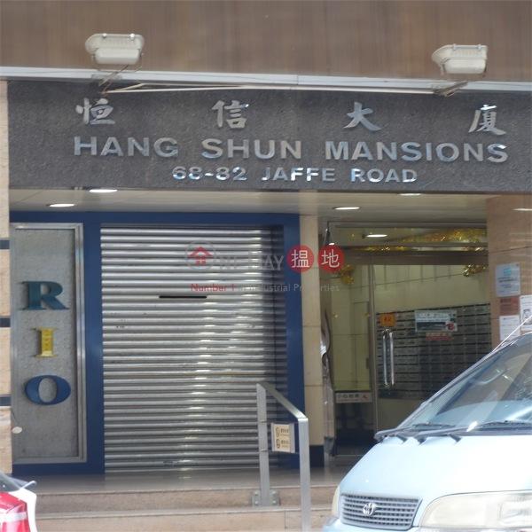 Hang Shun Mansion (Hang Shun Mansion) Wan Chai|搵地(OneDay)(1)