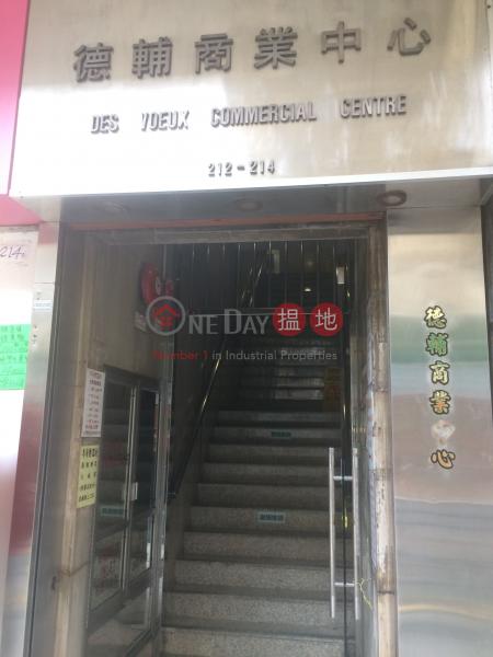 Des Voeux Commercial Centre (Des Voeux Commercial Centre) Sheung Wan|搵地(OneDay)(2)