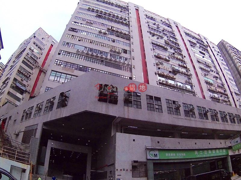 全城之低 投資首選|葵青宏達工業中心(Vanta Industrial Centre)出售樓盤 (poonc-05148)