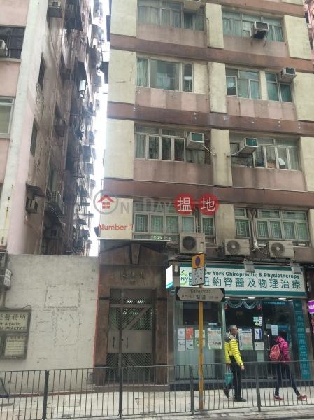 延齡樓 (Yin Ning House) 蘇豪區|搵地(OneDay)(4)