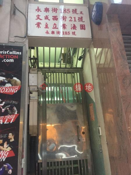 185 Wing Lok Street (185 Wing Lok Street) Sheung Wan|搵地(OneDay)(3)