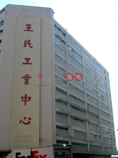 Wong\'s Industrial Centre (Wong\'s Industrial Centre) Kwun Tong|搵地(OneDay)(5)