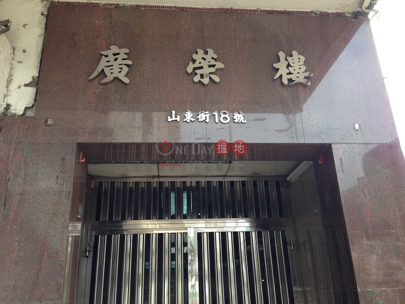 Kwong Wing Building (Kwong Wing Building) Mong Kok|搵地(OneDay)(1)