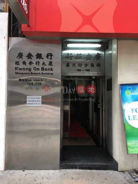 Kwong On Bank Mongkok Branch Building (Kwong On Bank Mongkok Branch Building) Mong Kok|搵地(OneDay)(3)