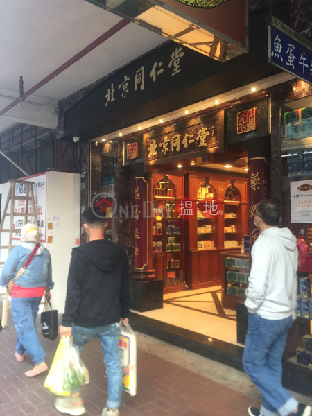 Tung Hing Building (Tung Hing Building) To Kwa Wan|搵地(OneDay)(2)