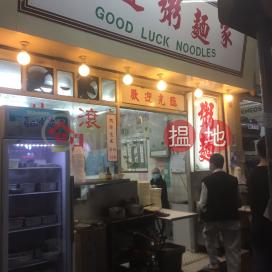 8 Cedar Street,Prince Edward, Kowloon