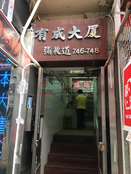 Mascot House (Mascot House) Mong Kok|搵地(OneDay)(2)