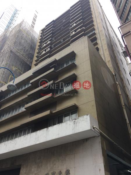 世貿大樓 (World Interests Building) 觀塘|搵地(OneDay)(2)