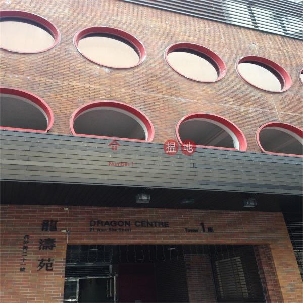 龍濤苑1座 (Dragon Centre Block 1) 銅鑼灣|搵地(OneDay)(2)