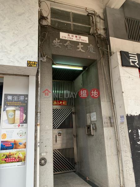 安全大廈 (On Chun Mansion) 土瓜灣|搵地(OneDay)(1)