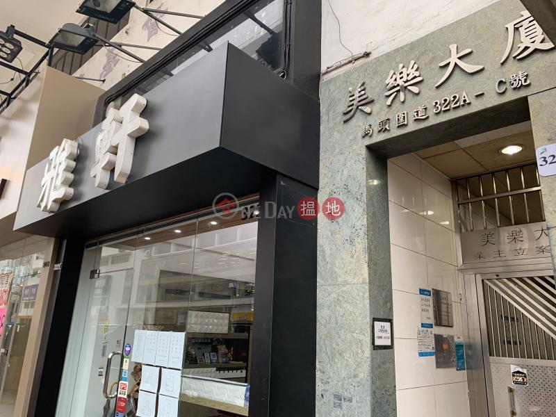 美樂大廈 (Mai Lok Building) 土瓜灣|搵地(OneDay)(2)