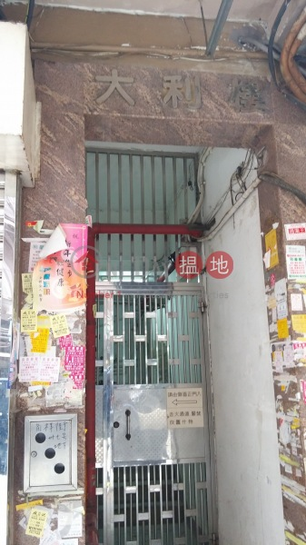 大利樓 (Tai Lee Building) 大角咀|搵地(OneDay)(4)